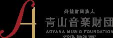 青山音楽財団